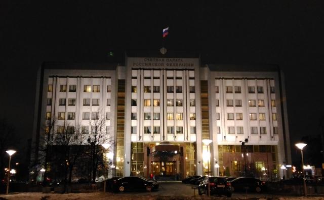 Счетная палата РФ. Москва