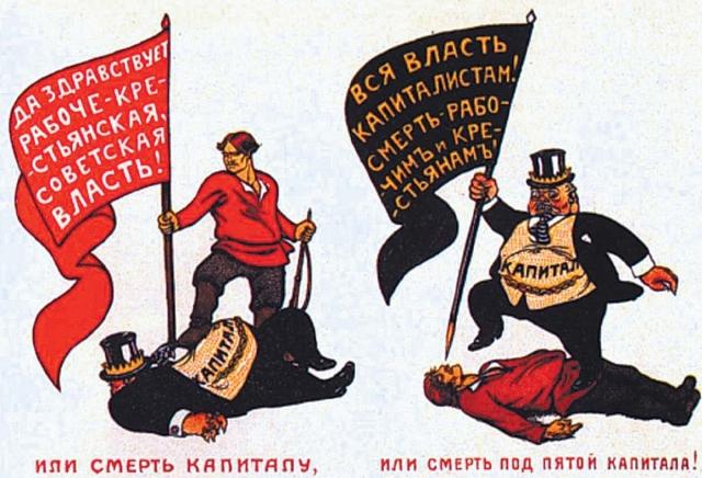 Советский плакат. 1919