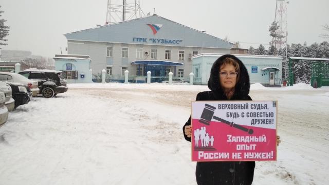 В Кузбассе прошла серия одиночных пикетов против ювенальной юстиции