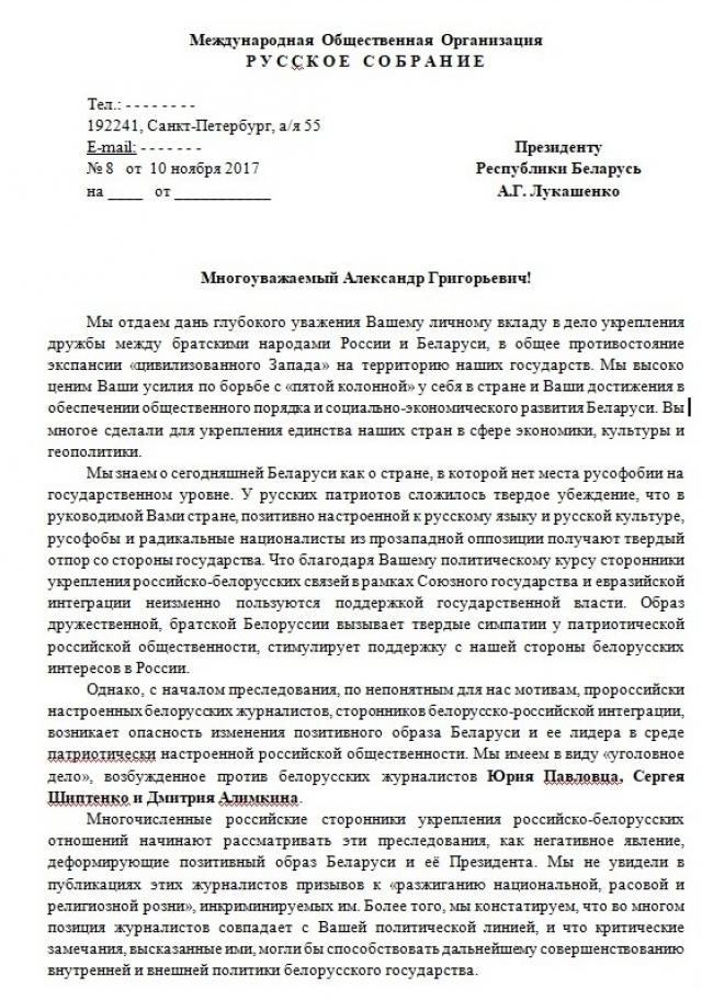 Обращение к Лукашенко