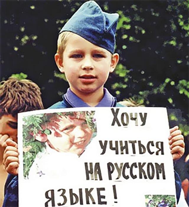 Русский язык в Эстонии