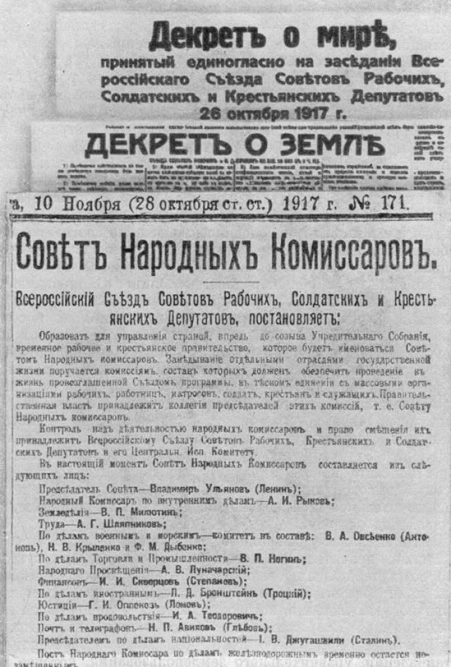 Первые декреты, принятые II Всероссийским съездом Советов
