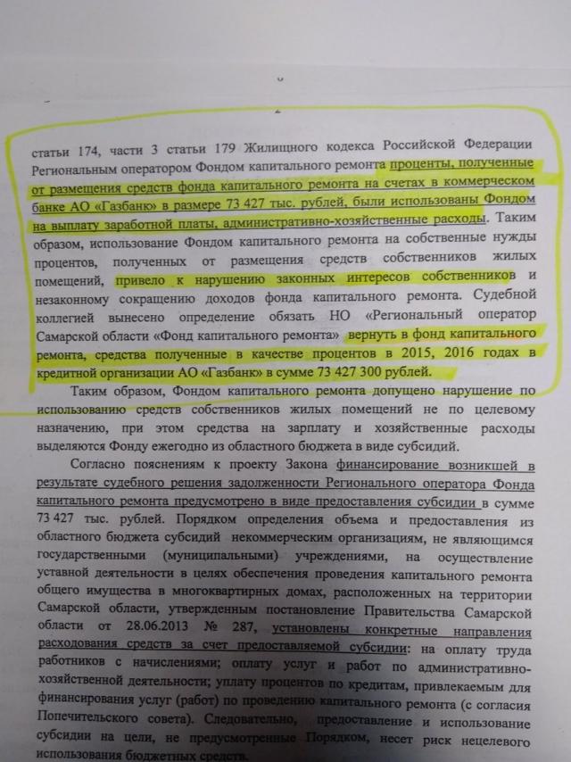 73 млн рублей на премии: как Самарский  Фонд капремонта тратит чужие деньги