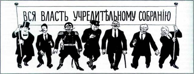 Сторонники Учредительного собрания. Карикатура