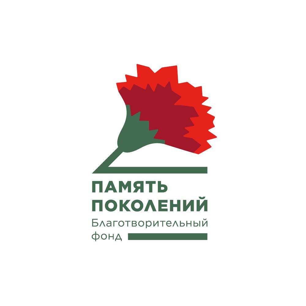 Фонд «Память поколений»