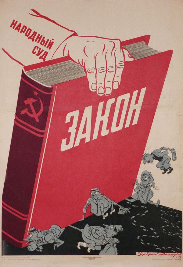 Борис Ефимов, Николай Долгоруков. Народный суд. Закон. 1951