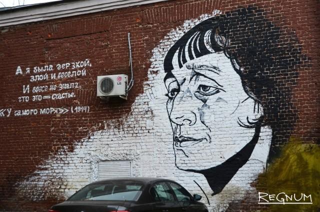 Граффити. Портрет Ахматовой