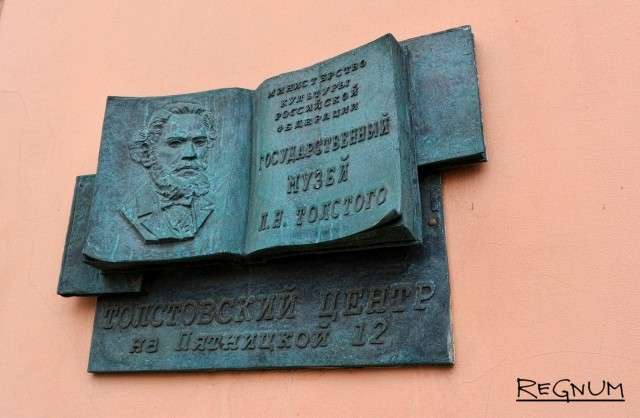 Толстовский центр в доме Бахрушина