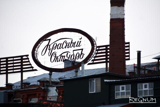 Фабрика «Красный Октябрь»