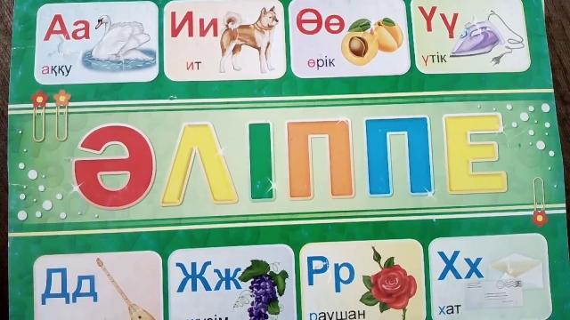 Казахские буквы до перехода на латиницу