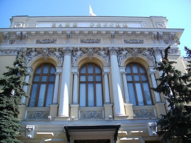 Центробанк РФ: Экономика восстановилась быстрее, чем ожидали