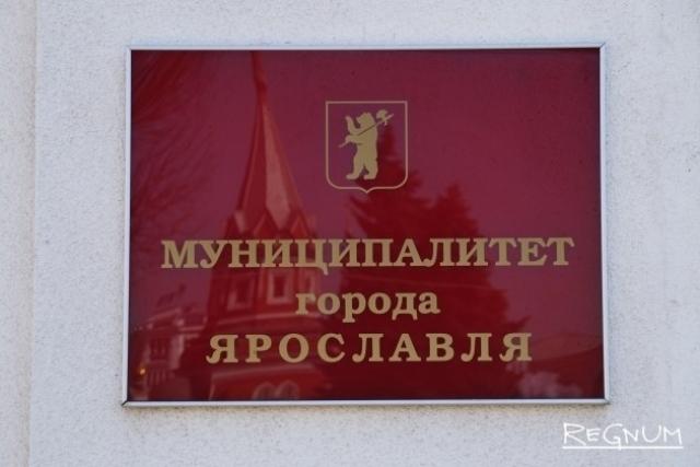 В Ярославле депутаты просят проверить работу МУПов и АО