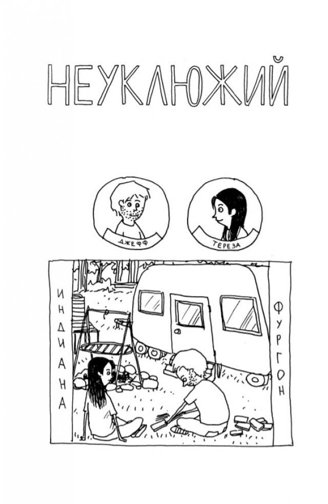 Неуклюжий и откровенный комикс о любви