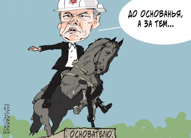 Что станет с исторической Москвой, если мэром останется Собянин?