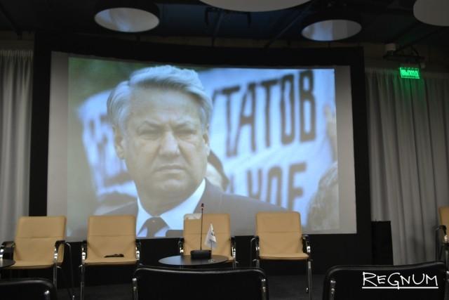 Под пристальным взором Бориса Ельцина