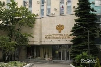 Здание министерства культуры РФ