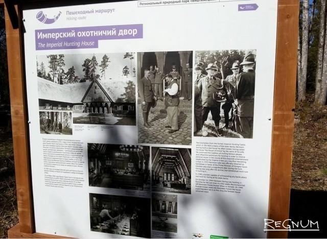 «Туристический» стенд, рекламирующий нацистского преступника Геринга