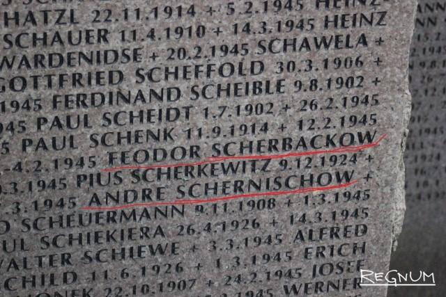 Фамилии русских солдат, защитников Кёнигсберга, на плитах германского «Народного союза»