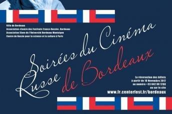 Афиша фестиваля «Вечера российского кино» в Бордо, Франция