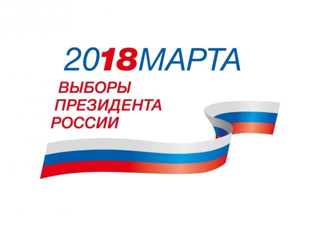 http://arkhangelsk.izbirkom.ru/arkhiv-vyborov-i-referendumov/vybory-prezidenta-rossiyskoy-federatsii-/18-marta-2018-goda/vybory-prezidenta-rossiyskoy-federatsii-18-marta-2018-goda.php