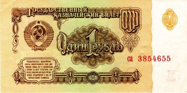 Государственный казначейский билет 1 рубль. 1961