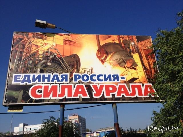 Первоуральск. «Единая Россия» — сила Урала