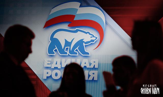 «Единая Россия» и вызов-2018