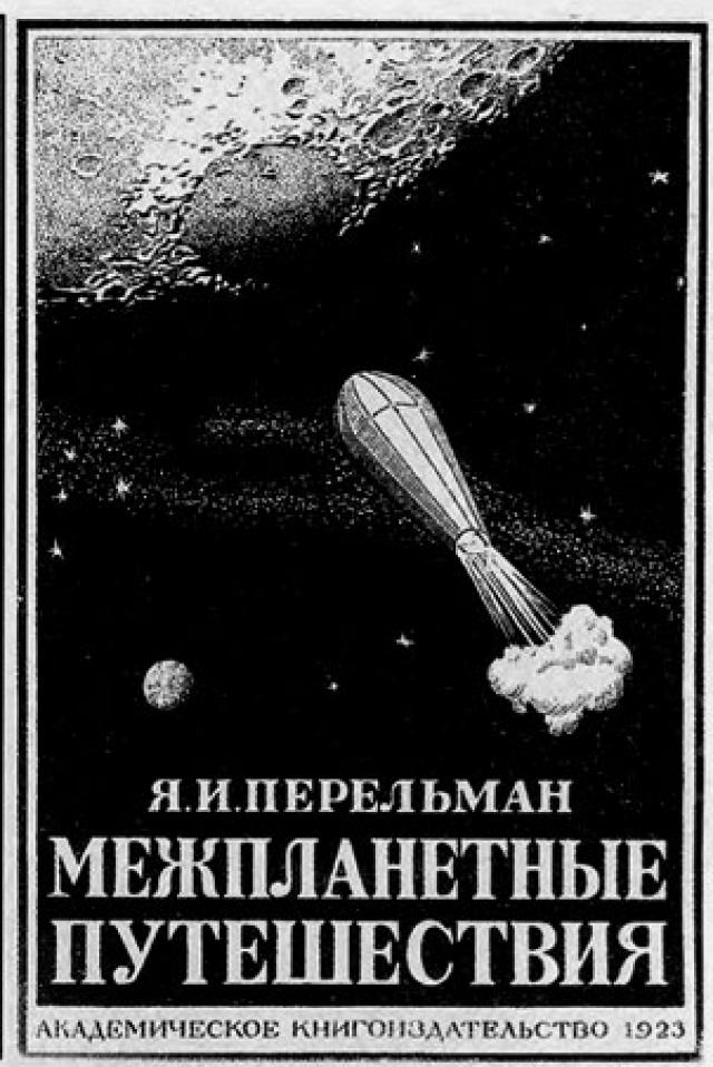 Четвёртое издание «Межпланетных путешествий»