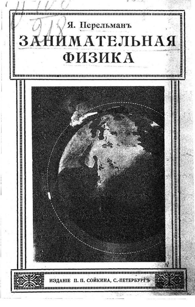 Занимательная физика. Кн. 1. СПб., Изд-во П. П. Сойкина, 1913.