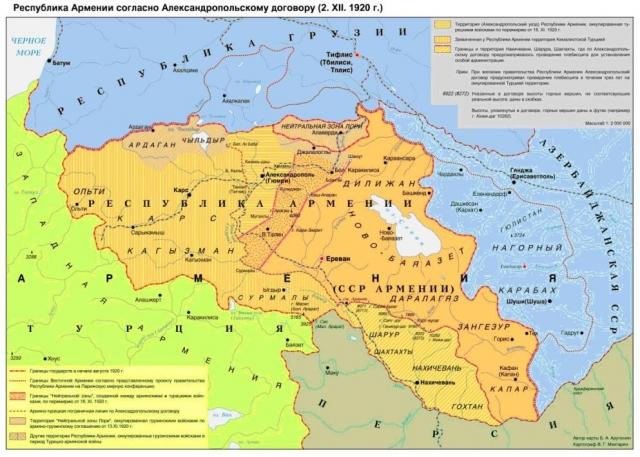Республика Армении согласно Александропольскому договору от 2.12.1920 г