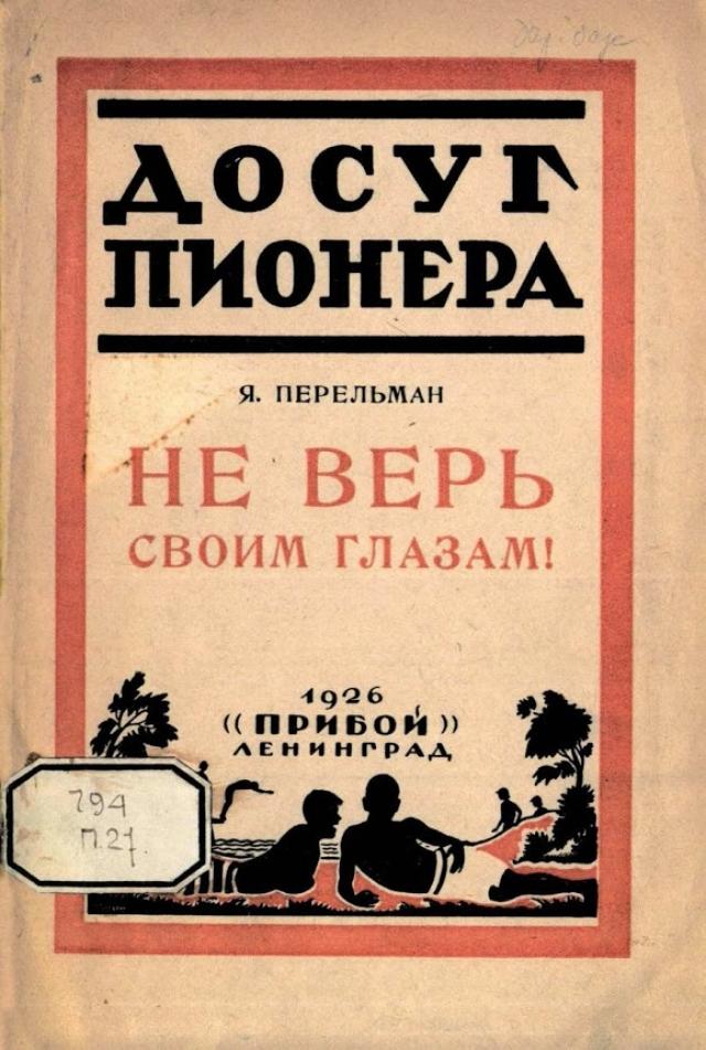 Научная фантастика в занимательных книгах Перельмана