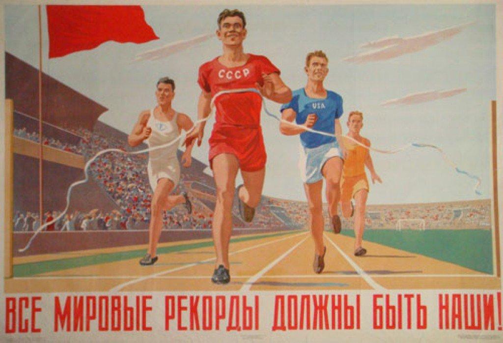 Все мировые рекорды должны быть наши! Советский плакат