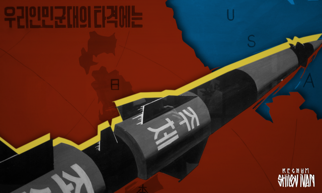В КНДР заявили о неизбежности войны с США