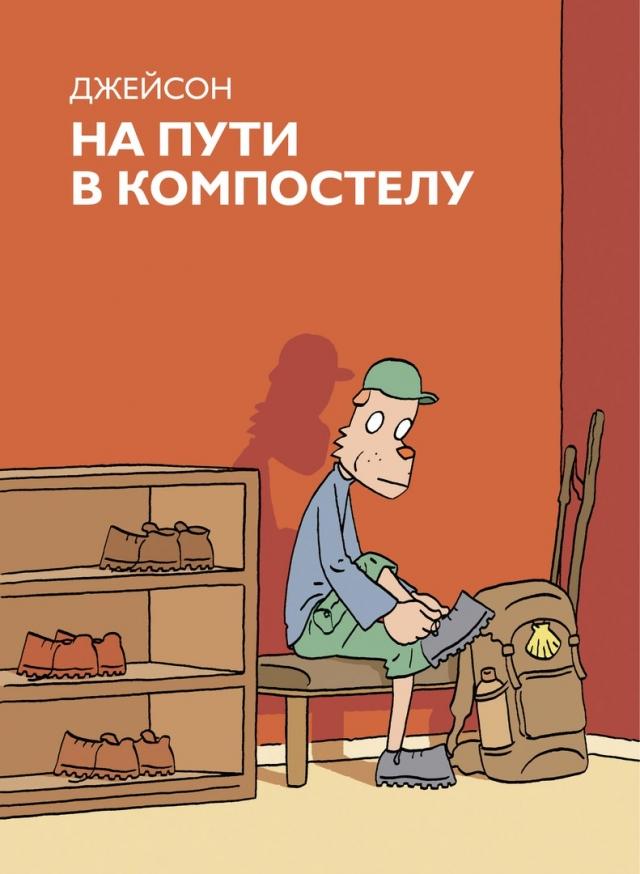 О паломниках без религии — комикс с клопами и мозолями