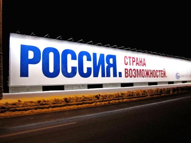 «Россия — страна возможностей»