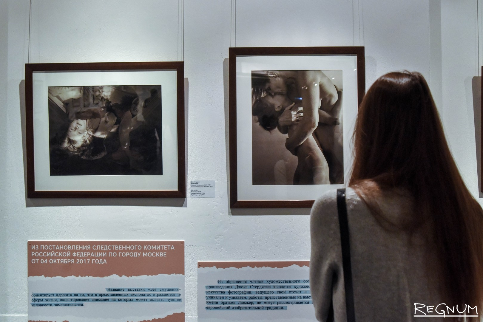 Выставка джок стерджес без смущения