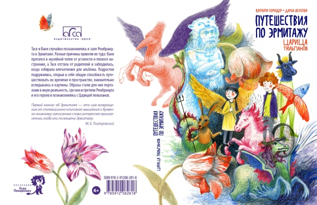 Обложка музейного комикса «Путешествия по Эрмитажу. Царица тюльпанов» Варвары Помидор и Дарьи Агаповой