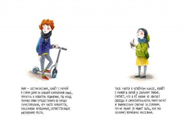 Фрагмент музейного комикса «Путешествия по Эрмитажу. Царица тюльпанов» Варвары Помидор и Дарьи Агаповой
