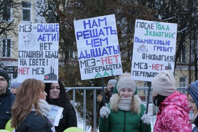 «Нам решать, чем дышать!» Митинг в Наро-Фоминске против строительства мусоросжигательных заводов в Московской области 02.12.2017.