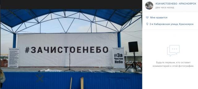 Красноярск после митинга «За чистое небо» накрыло смогом