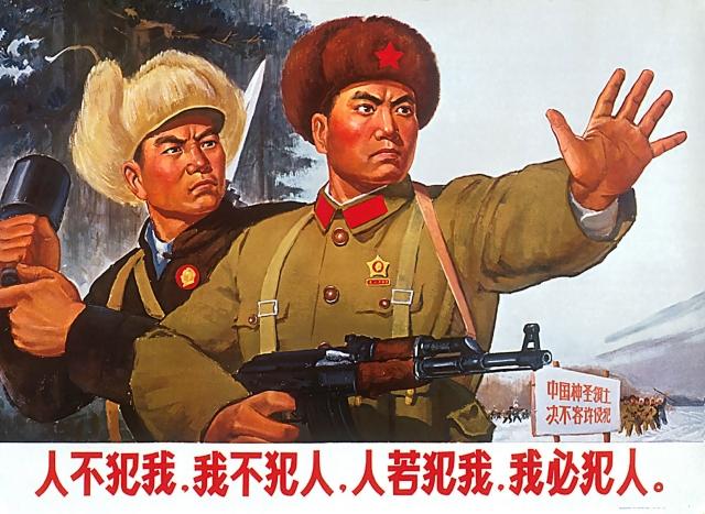 «Мы не агрессоры, но если на нас нападут, мы достойно встретим врага!». КНР. плакат 1970 года