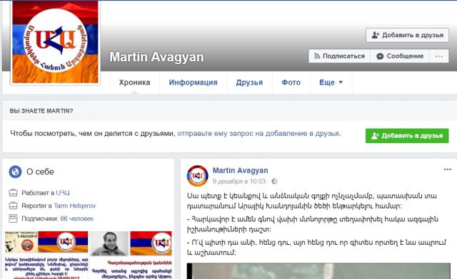 США помогут найти своего гражданина, «готовившего теракты в Армении»