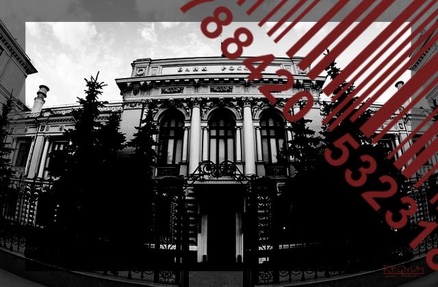 Банк России уточнил прогноз по инфляции на 2017 год