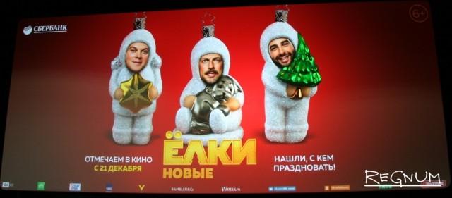 Новые (не)добрые «Ёлки» для «настоящих русских мужиков»
