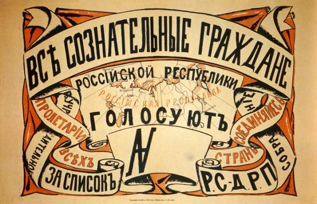 Исторический выбор-17: большевики или Учредительное собрание? Радио REGNUM
