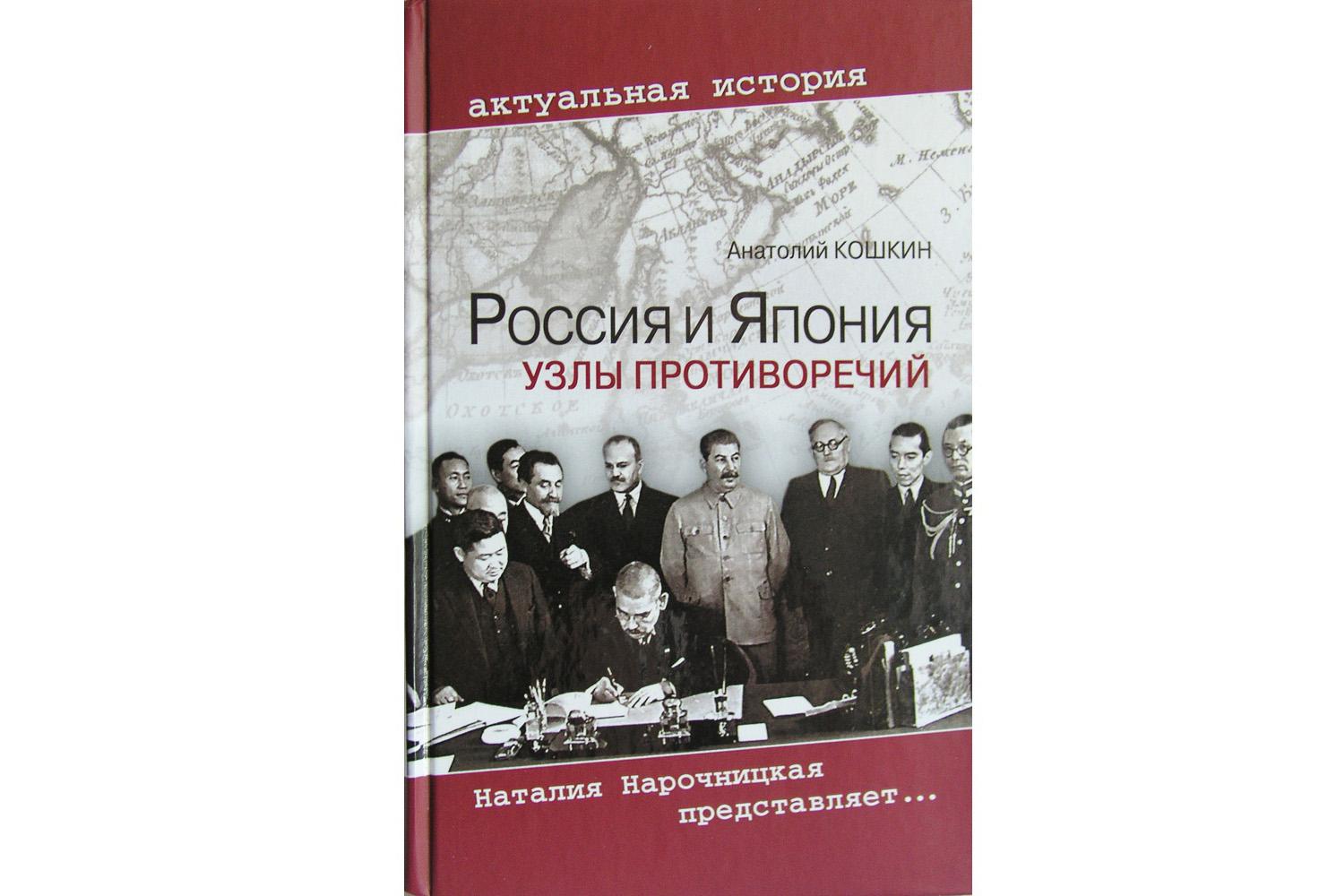 Россия и Япония  Узлы противоречий, Издательство Вече