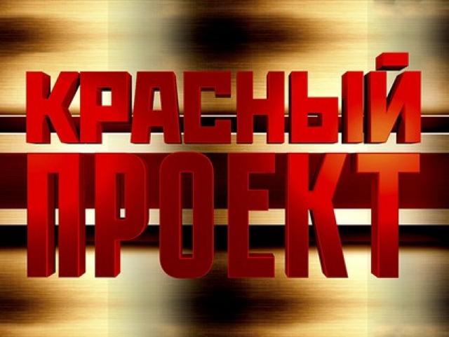 «Забивали козла», а вызвали демона: «красный проект» апологии православия
