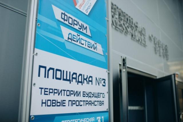 В Москве проходит «Форум Действий» ОНФ «Россия, устремленная в будущее»