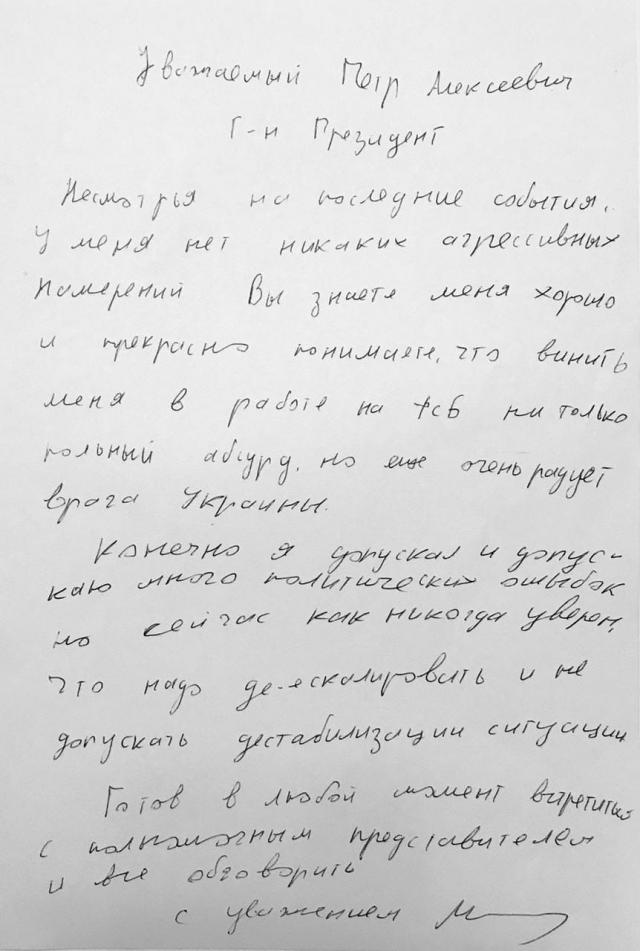 Первое открытое письмо Саакашвили