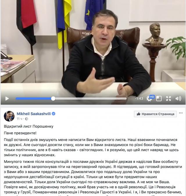 Видеообращение и второе открытое письмо Саакашвили